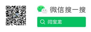 闫宝龙微信公众号