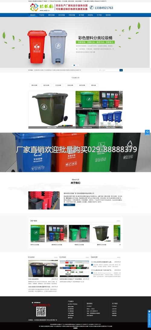 垃圾桶厂家_塑料垃圾桶_户外环保分类垃圾桶_西安塑料垃圾桶厂家.jpg