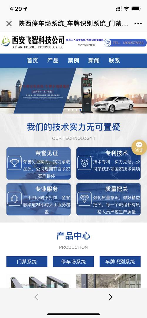 西安某停车场车牌识别系统销售公司手机站定制案例展示