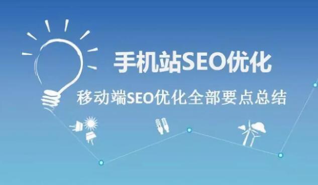 优化手机网站SEO优化技巧经验分享