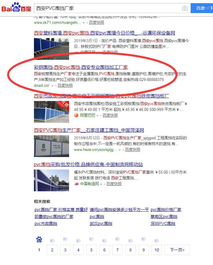 西安PVC围挡厂家启用4位纯字母域名开启SEO独立站优化新篇章