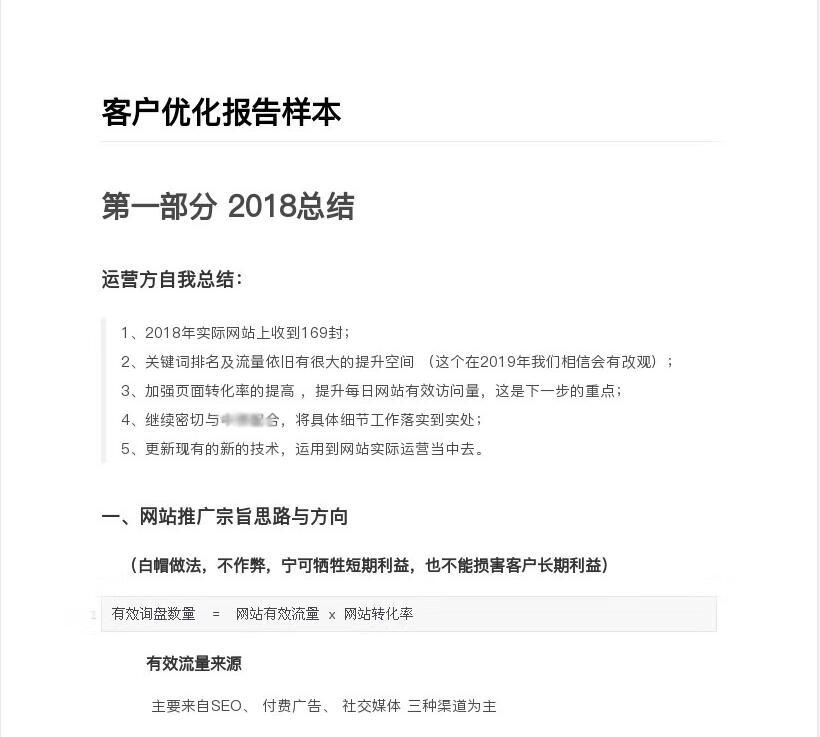 外贸独立站优化报告样本【不同行业思路有所不同】