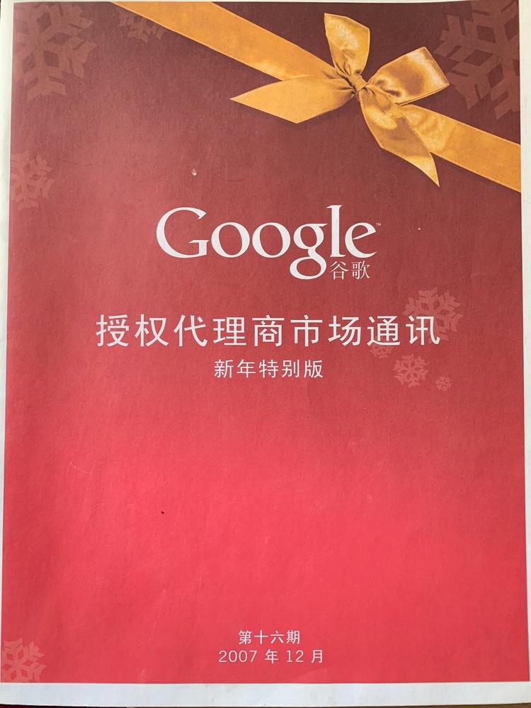 记录自己曾经的荣誉:Google代理商内部期刊两次上了龙虎榜