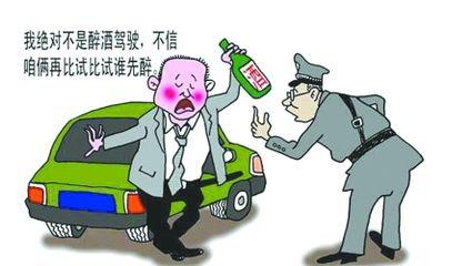 酒驾被拘留者亲述酒后一定不要驾车!