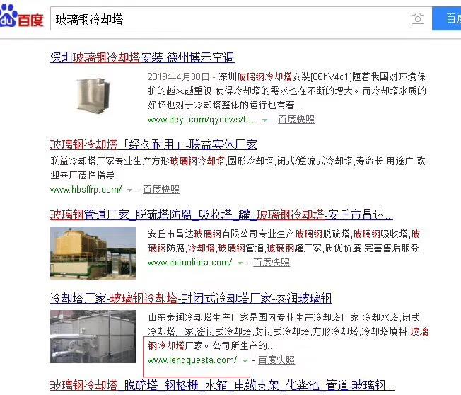 近期铭赞富海360独立站在百度首页优化大词排名案例分享