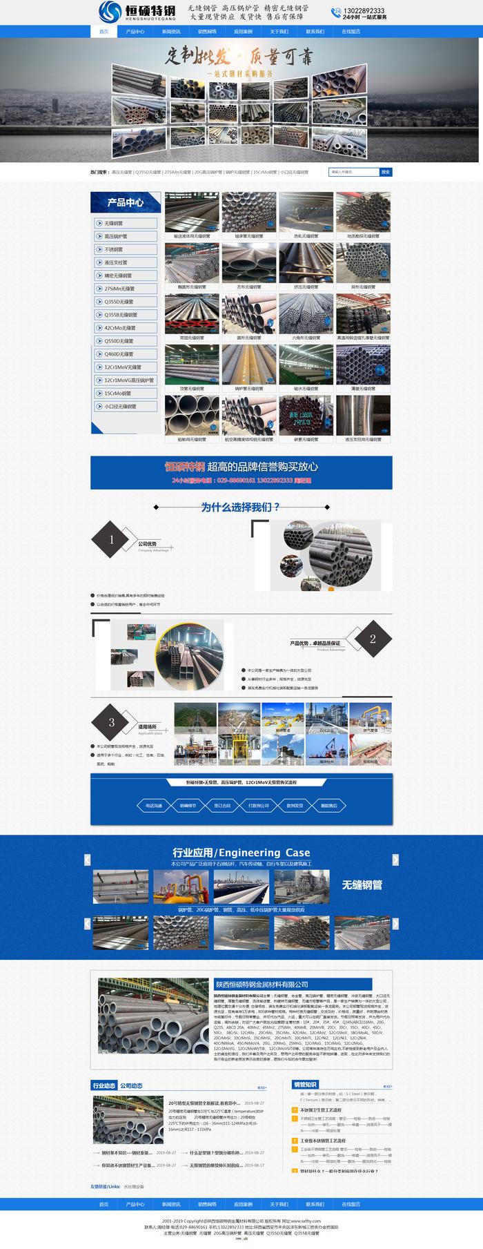 恒硕特钢公司的无缝钢管独立站上线尽请品鉴!