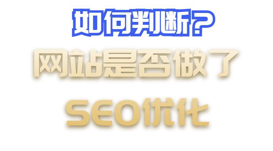如何辨别一个网站是否做了SEO优化?