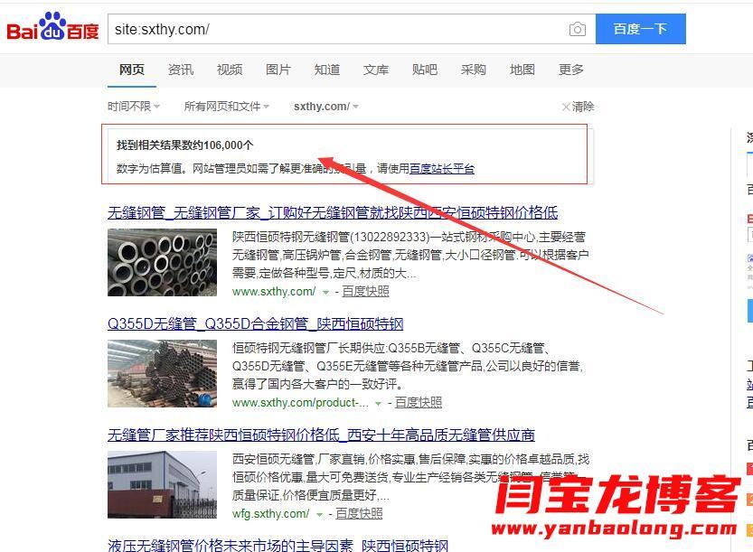牛逼了!去了趟新疆网站在百度上的收录都上10万的收录量了!