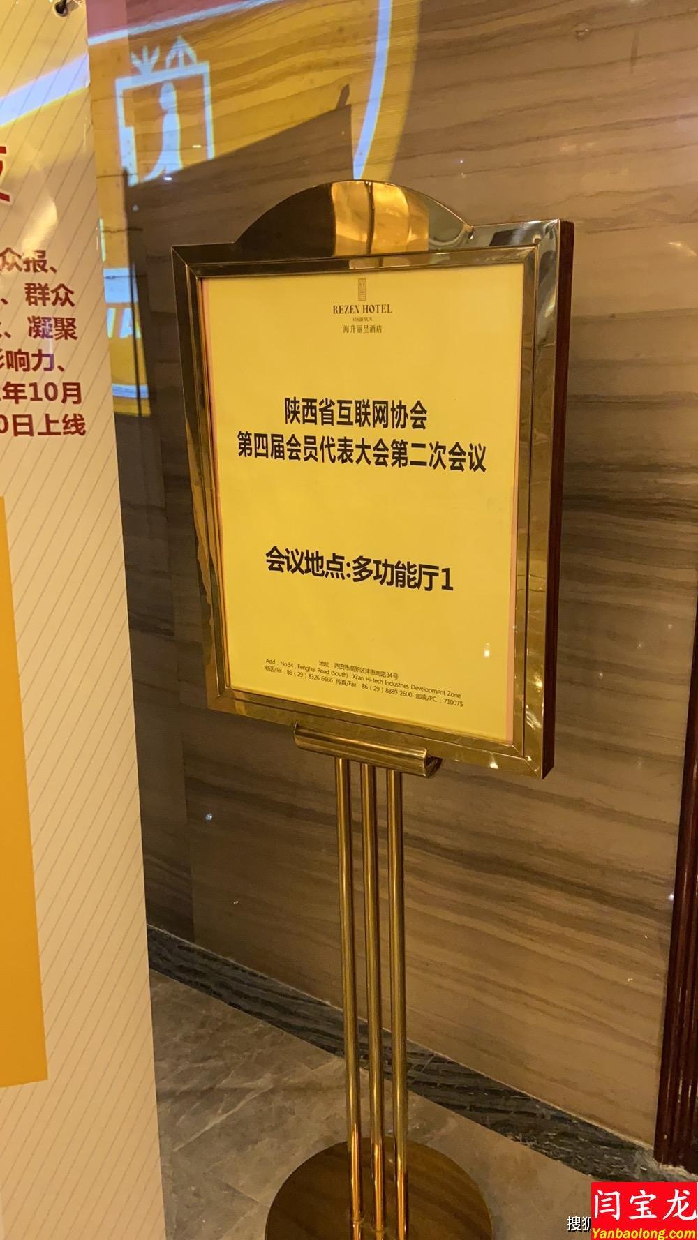 闫宝龙今日参加陕西省第四届会员代表大会第二次会议