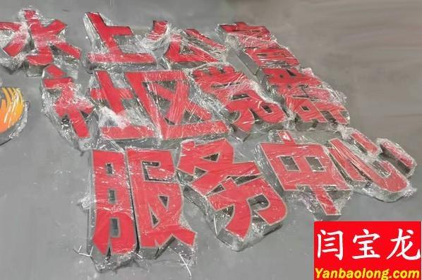 淮南品牌推荐:高质量的穿孔发光字得花多少钱?