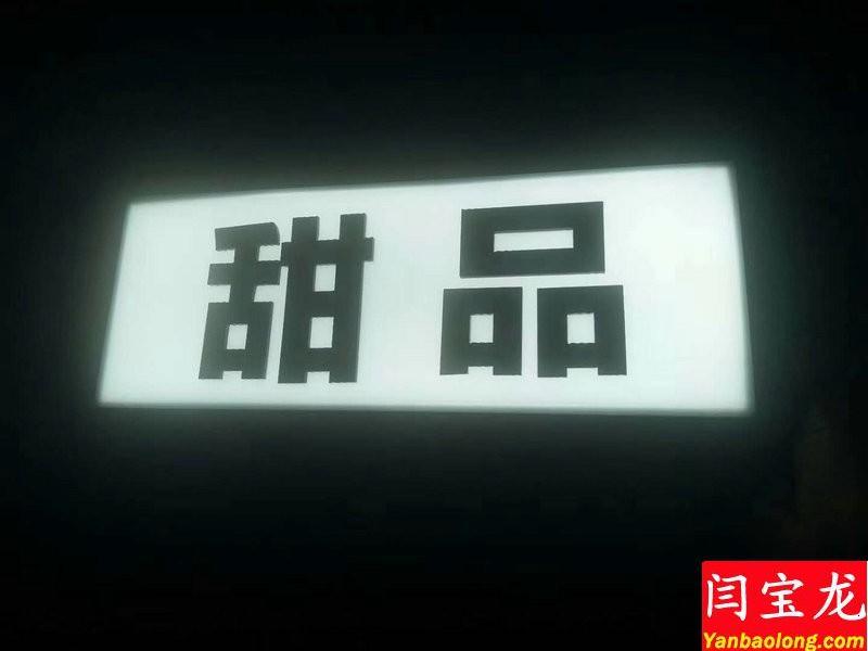 中山led灯箱发光字