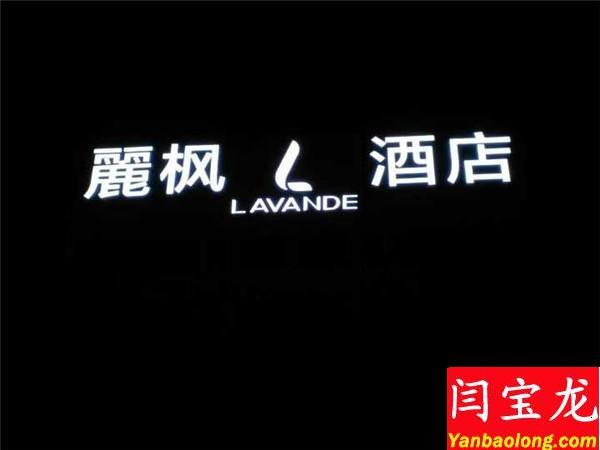 枣庄广告发光字哪里便宜?得多少钱?