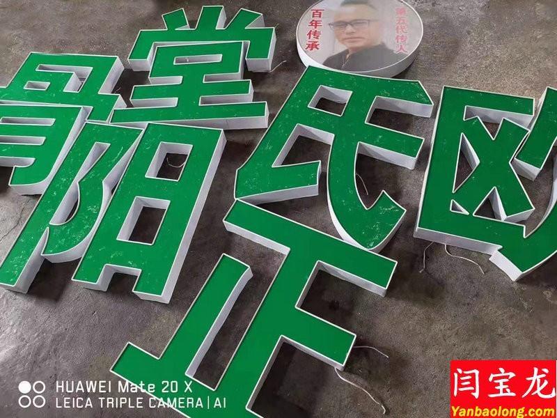 陕西【好评推荐】厂家供应超级发光字得多少钱?