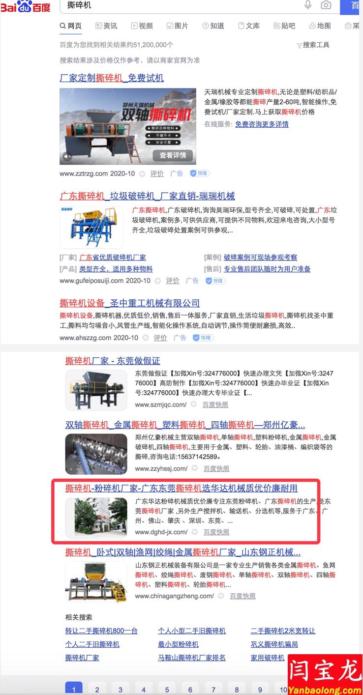 经典案例分享:撕碎机工业品词在做seo优化一直稳居首页