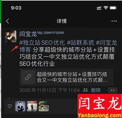 微信在聊天框加入话题功能:加 # 号内容变超链