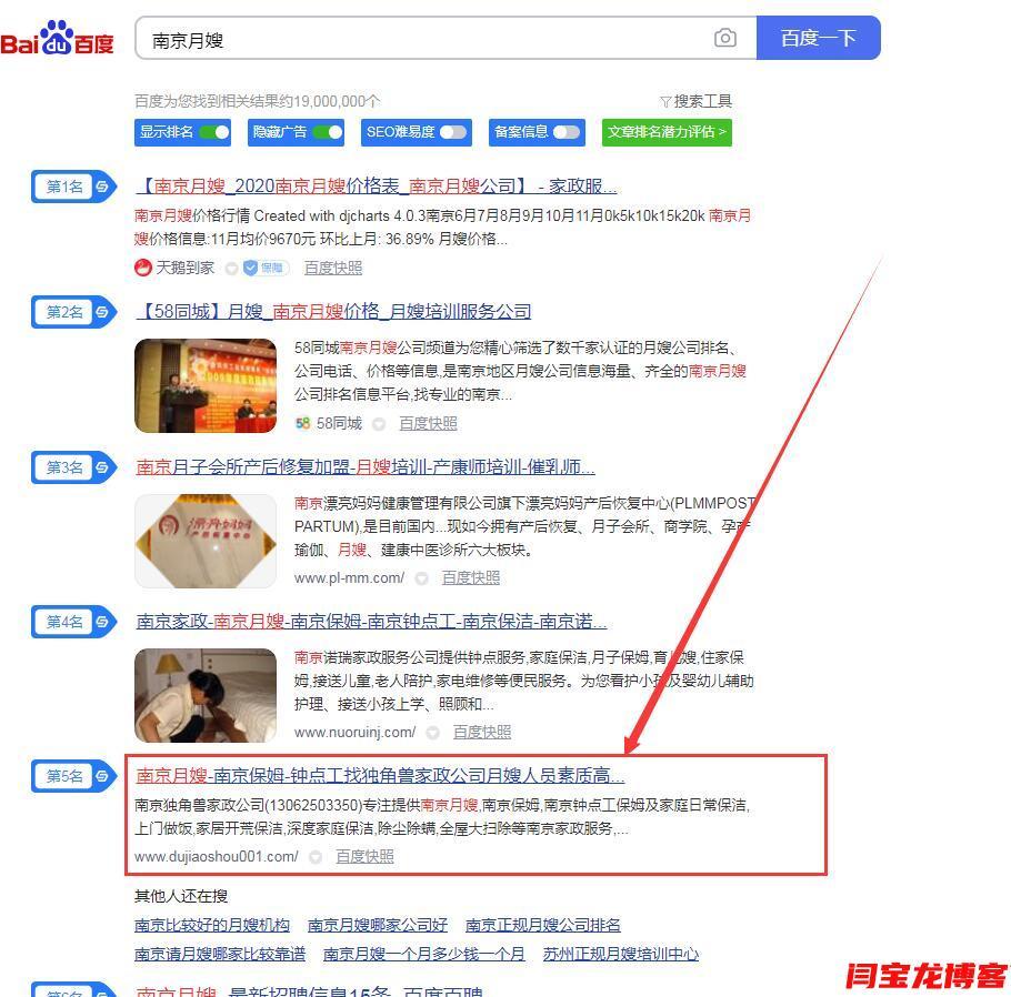 月嫂行业关键词排名效果不错,'南京月嫂'关键词排名首页