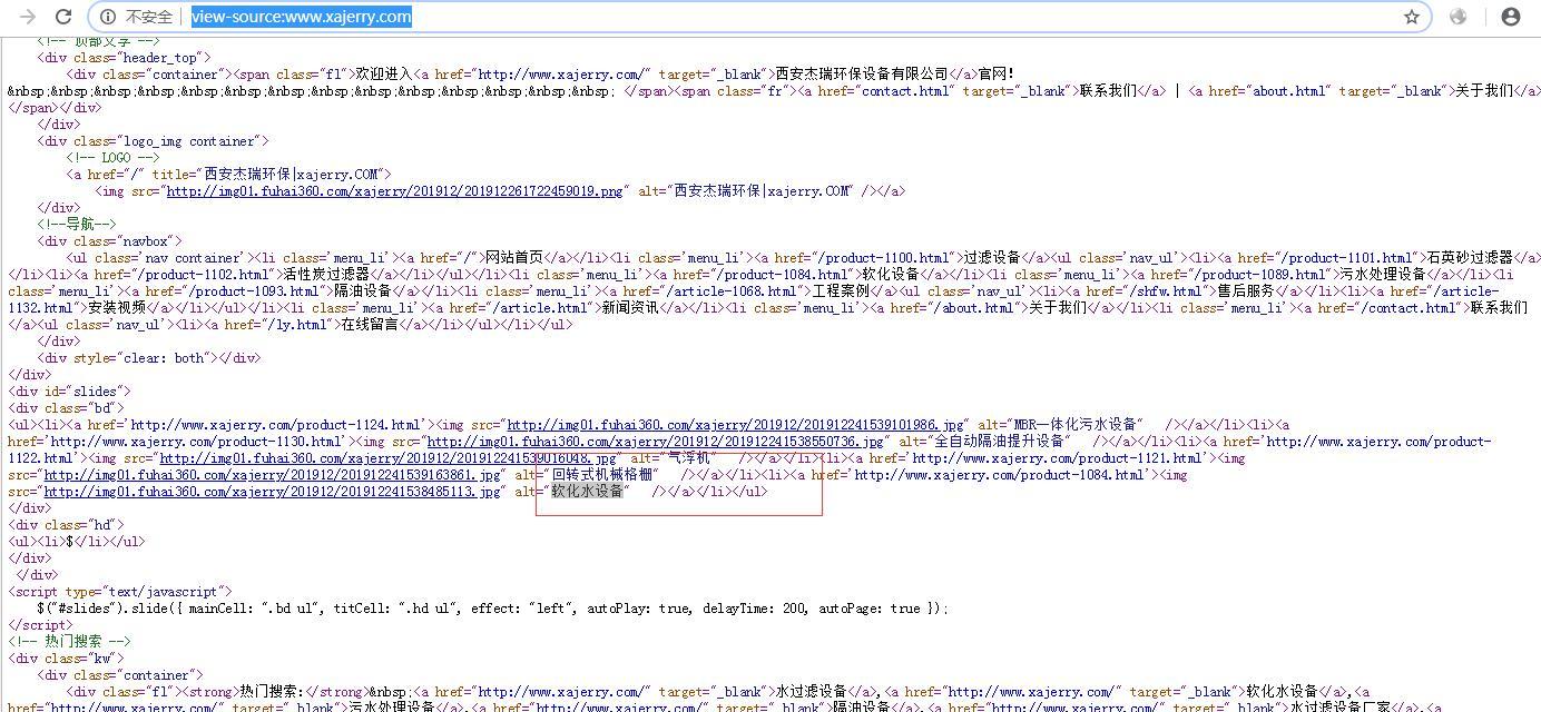想让百度收录页面,并且搜索结果中带有缩略图应该如何做?