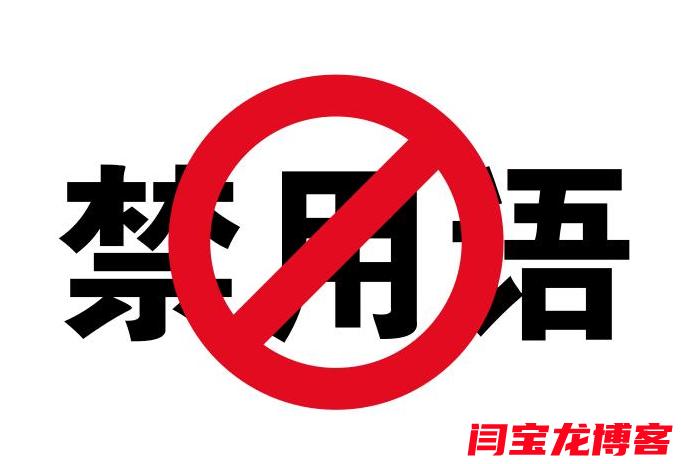 【学习】新华社发布新一批禁用词和正确表述