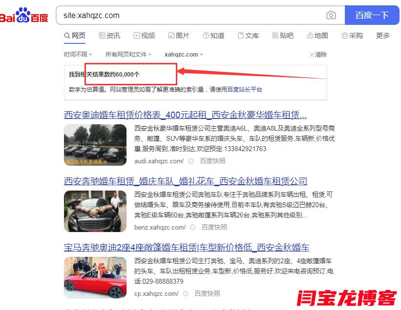 西安本地服务:婚车租赁行业客户独立站5年3个月收录上6万,关键词排名不错!