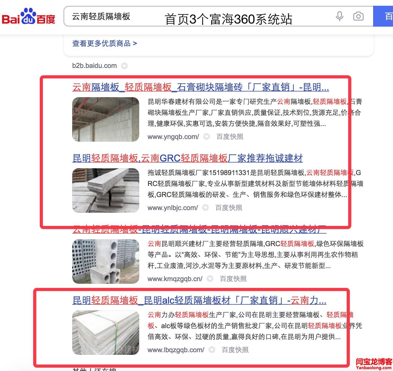 轻质隔墙板行业3个独立站使用富海360系统排名首页
