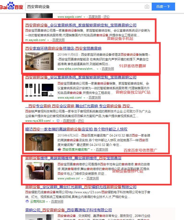 西安音响设备公司营销推广百度霸屏效果展示分析