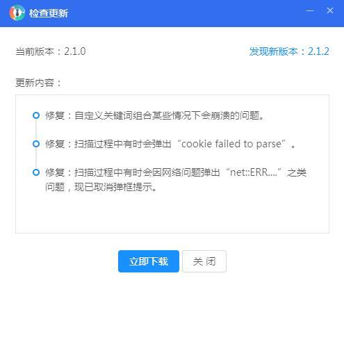 通知:富海360小秘书百度、360、搜狗、神马关键词扫描软件升级至2.1.2版本