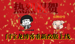 热烈祝贺闫宝龙博客重新改版上线