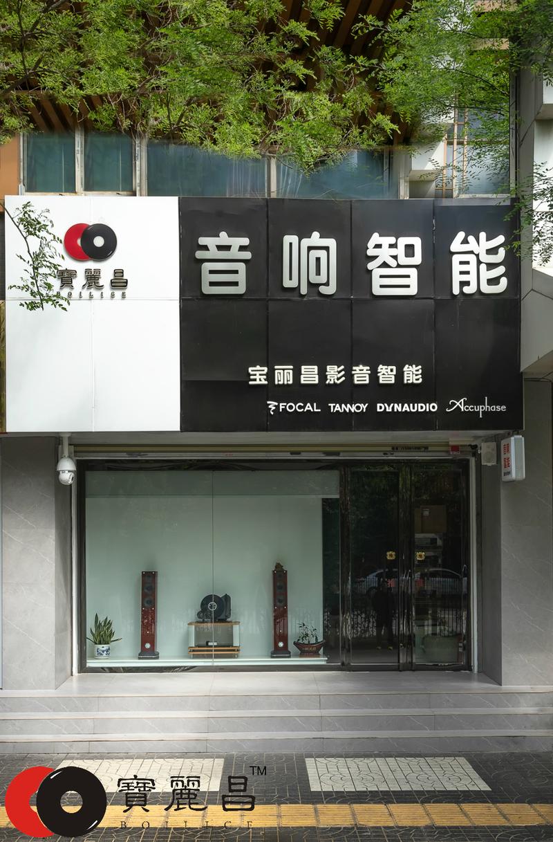 宝丽昌 (17).jpg
