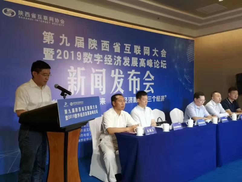 陕西省互联网大会第九届9月19日在西安举行,今日在西安锦江国际酒店召开新闻发布会