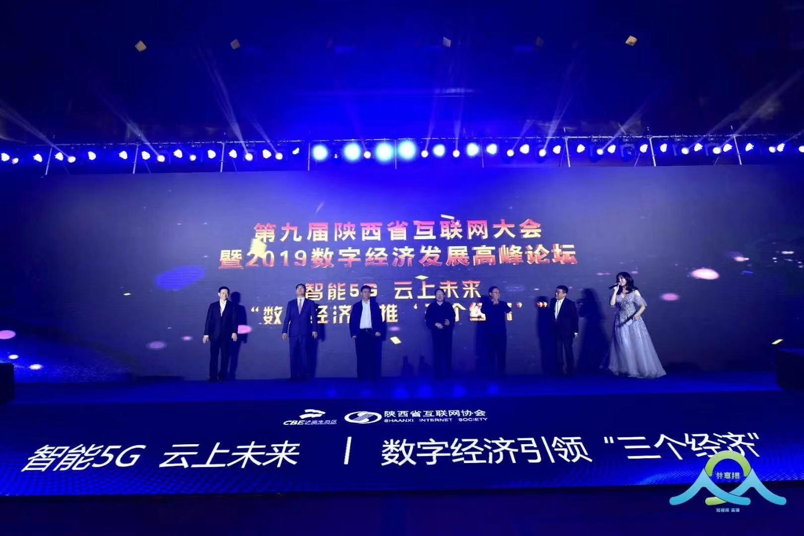 第九届陕西省互联网大会隆重召开 铭赞网络获2019创新企业奖