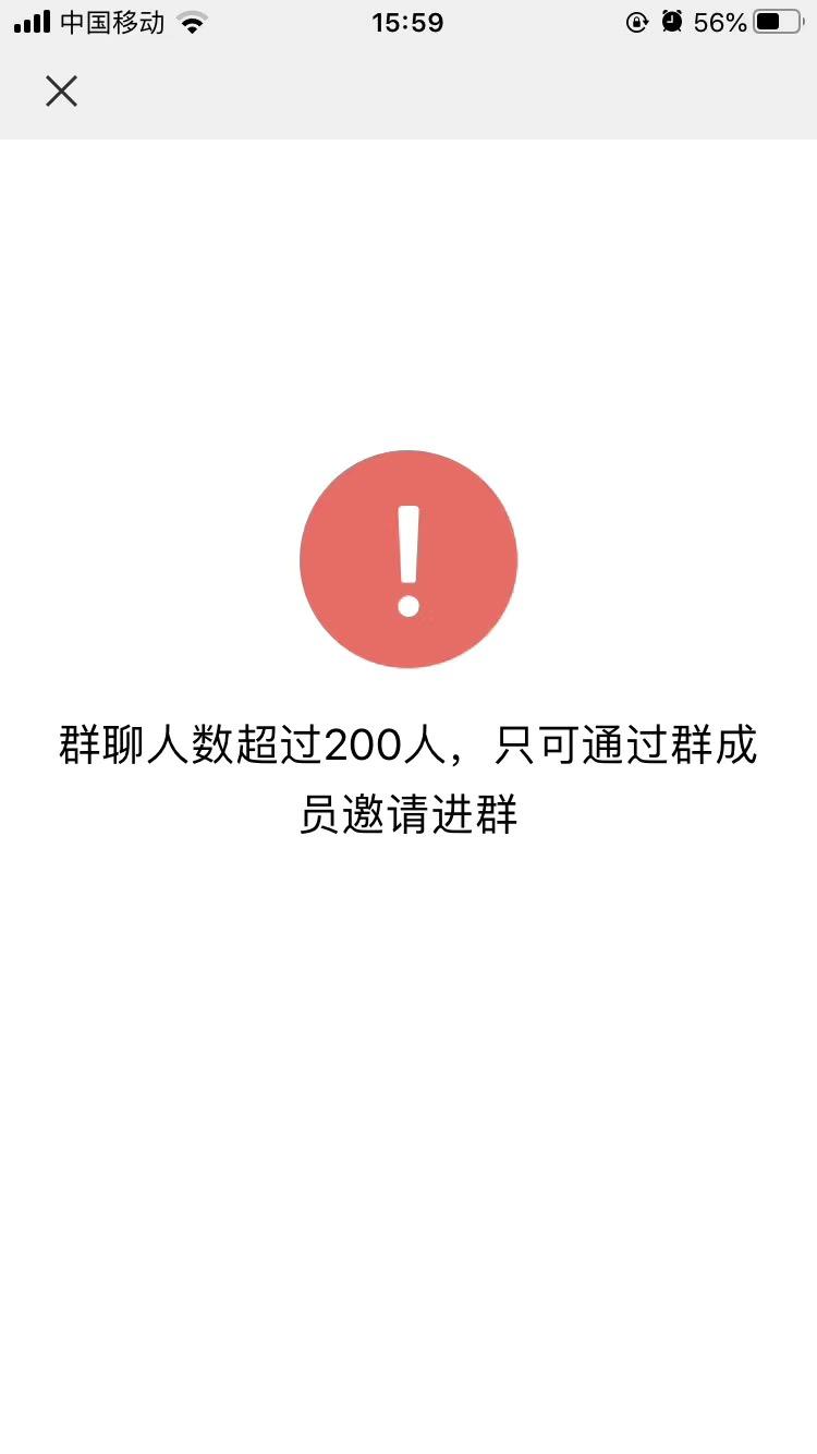 微信最新版现在扫码加群提升到200人了