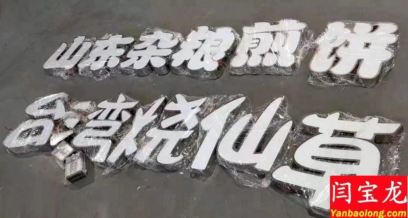 通辽今日价格:厂家批发不锈钢背发光字得花多少钱?