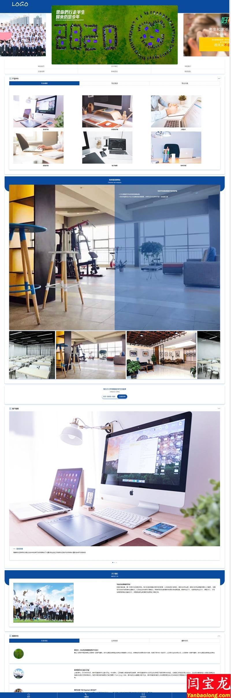 2020年10月30日富海360上线的新seo网站样式
