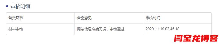 祝贺闫宝龙博客通过全国互联网安全网站备案并获得备案号