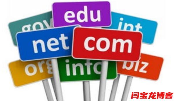 一个好的域名对企业网络推广有什么好处?