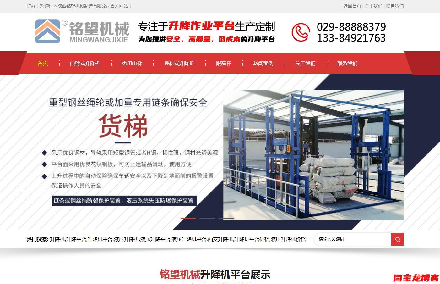 陕西铭望机械制造有限公司升降机平台产品营销网站上线