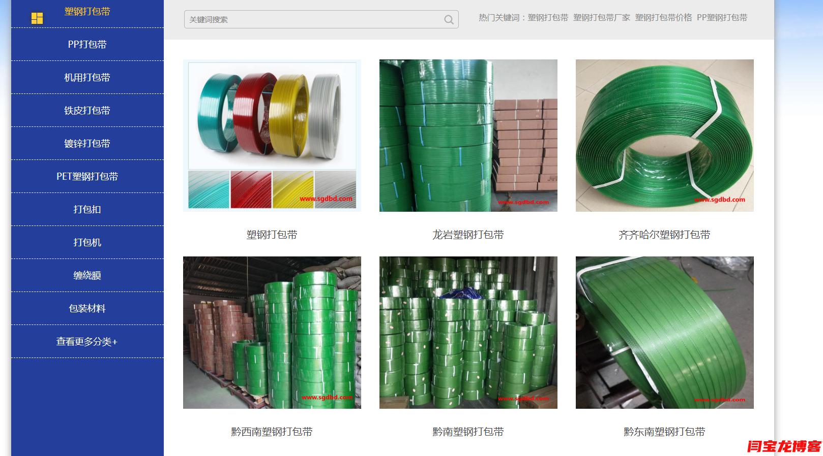 西安塑钢打包带厂营销网站上线