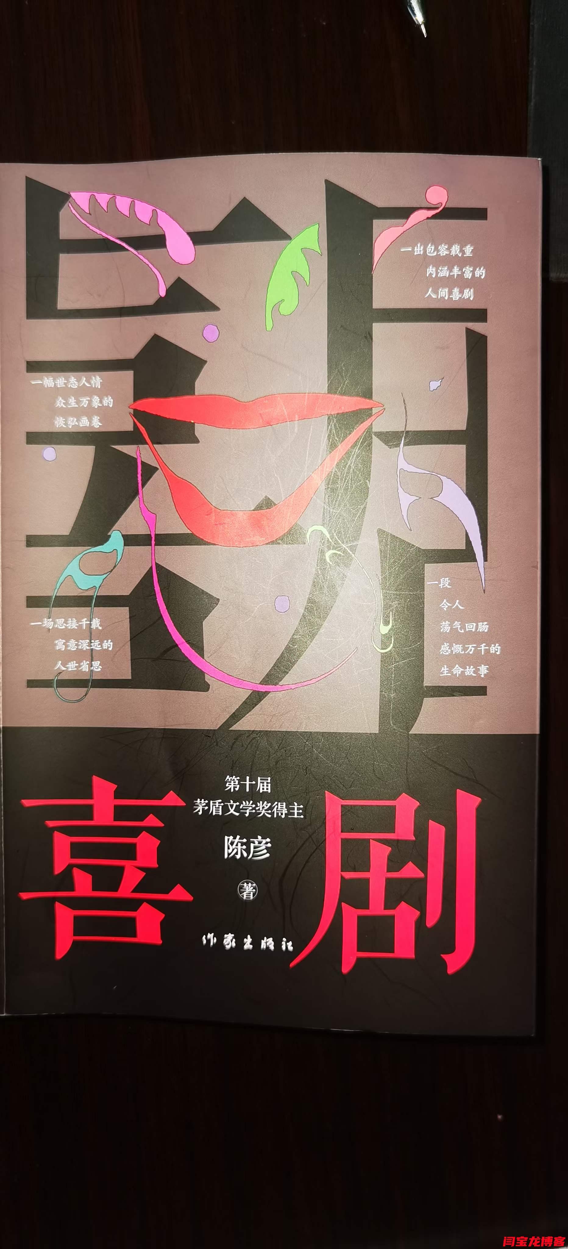 茅盾文学奖获得者陈彦的长篇小说《喜剧》到手