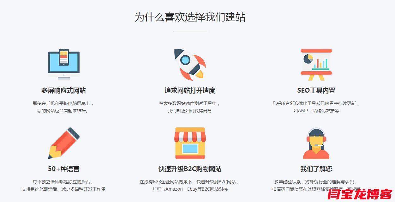 建立海外网站