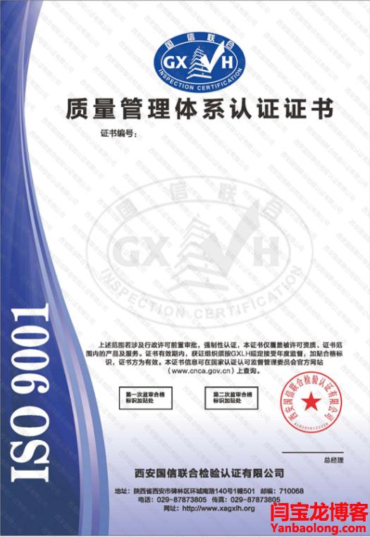 推荐西安本地一家靠谱的ISO质量管理体系认证机构