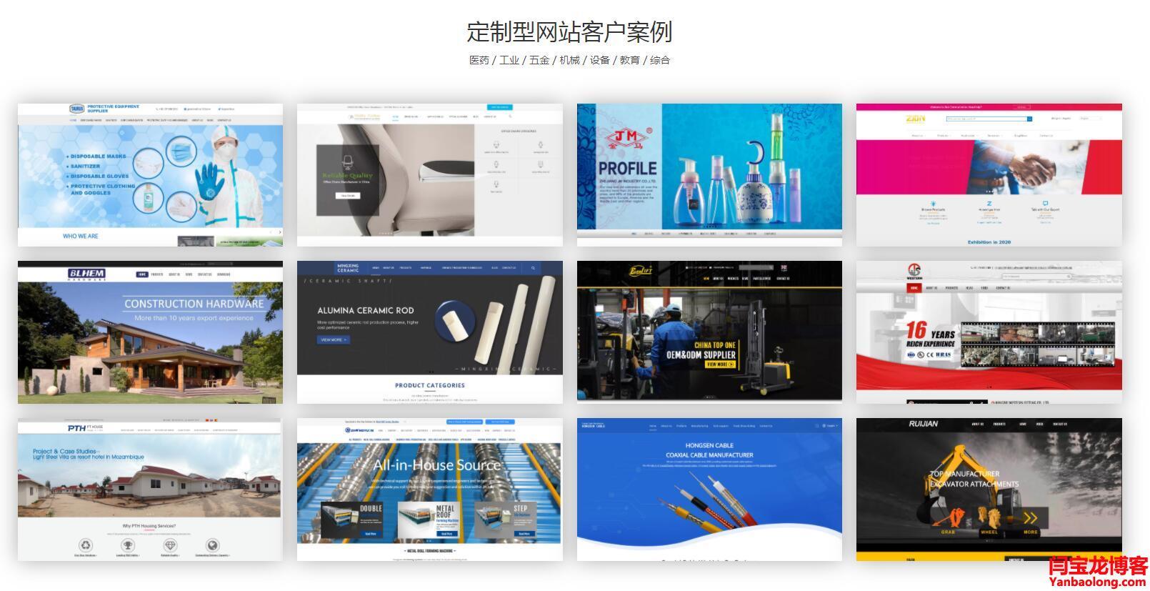 汉语网站定制
