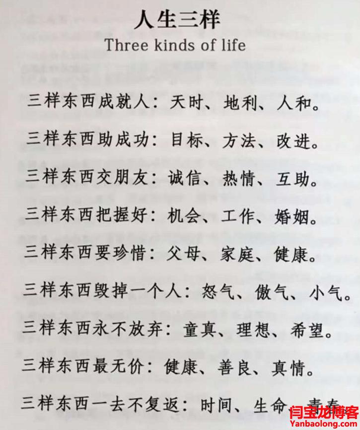 人生的三样东西要把握好