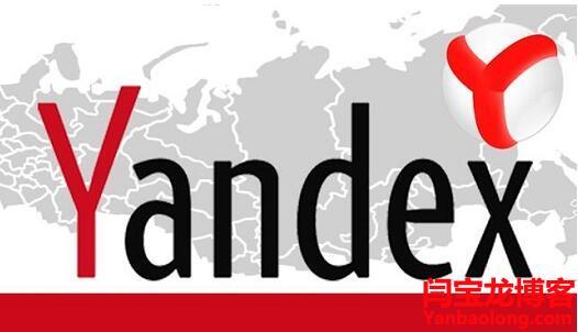 出口企业yandex开户推广都有哪些?
