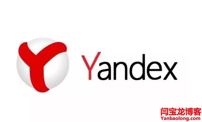 yandex搜索引擎推广