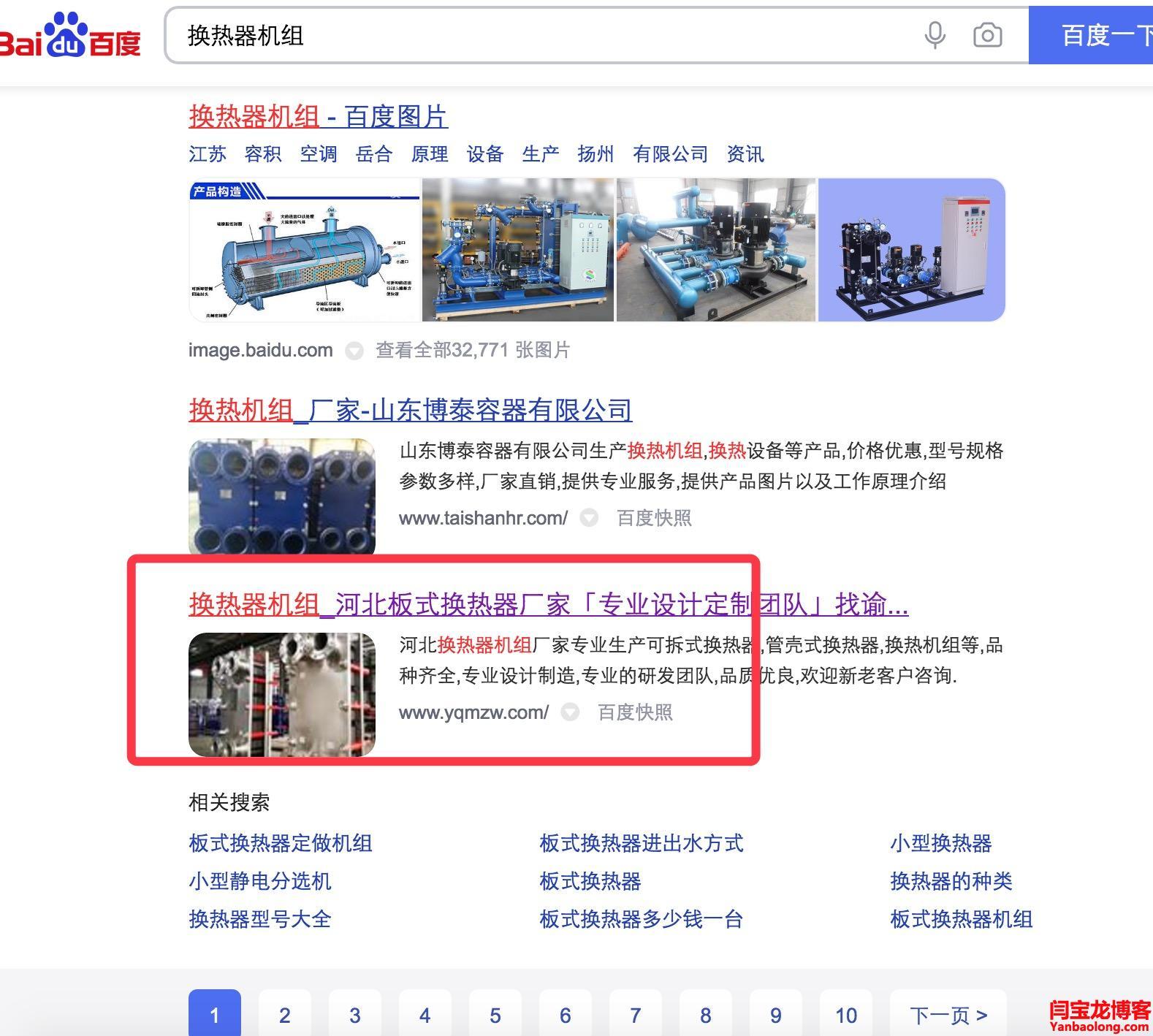 换热器机组裸词在富海做seo优化排名首页