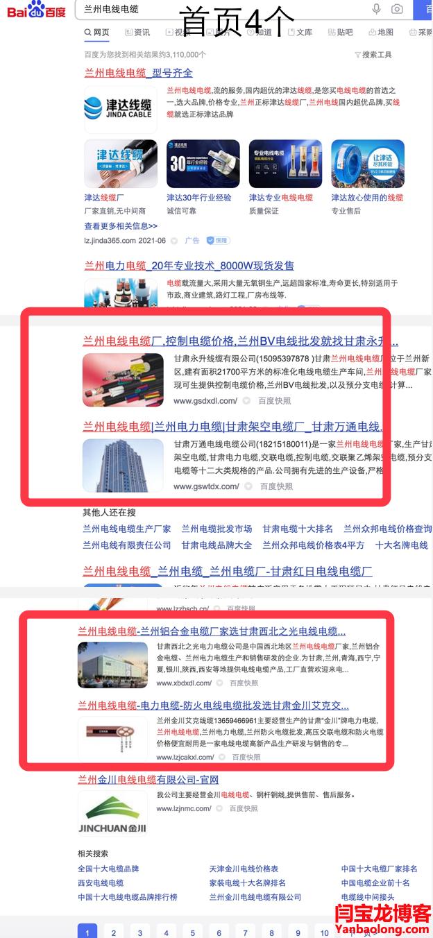 电线电缆行业区域高转化率竞价词站群4个排名百度首页