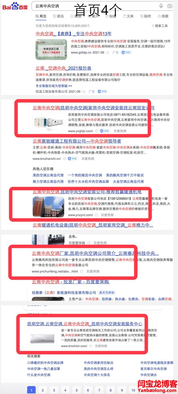 中央空调行业区域指数词使用富海站群系统4个排名首页