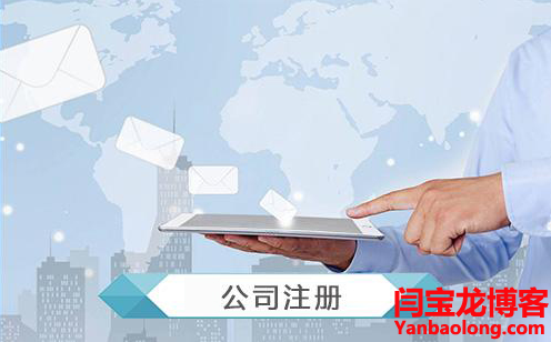 西安注册公司需要哪些材料和流程