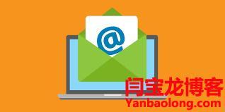 好的海外邮箱排名榜?外贸企业用什么企业邮箱?
