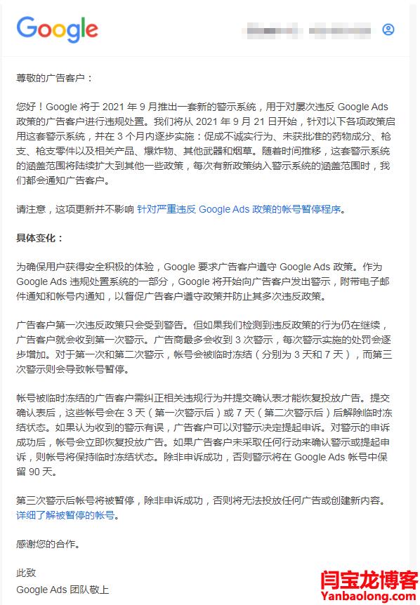 Google Ads针对屡次违规行为的账户处置程序【最新】